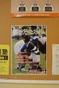 長野市ラグビーフェスティバル