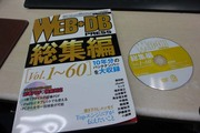 WEB+DB PRESS総集編