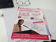 Rubyビジネスセミナー