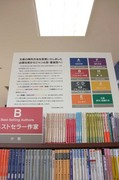 本屋の本の並べ方