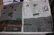 新聞の広告