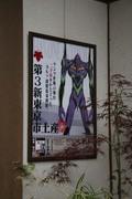 箱根の観光資源と化したEVA