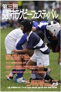 第三回長野市ラグビーフェスティバル