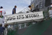 DDG-175みょうこう