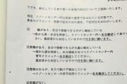 菅平集団食中毒事件